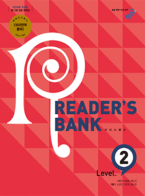 Reader's Bank (리더스뱅크) Level 2