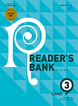 Reader's Bank (리더스뱅크) Level 3
