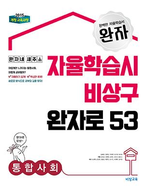 완자 고등 통합사회 (15개정)
