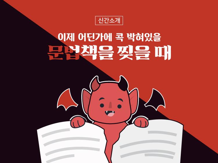 『악마의 문법책을 찢어라』 신간 이벤트