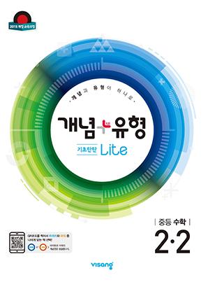 개념플러스유형 라이트 2-2 (15개정)