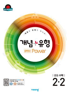 개념플러스유형 파워 2-2 (15개정)