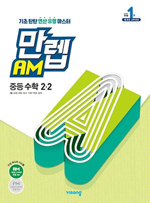 만렙 AM 중등수학 2-2 (15개정)