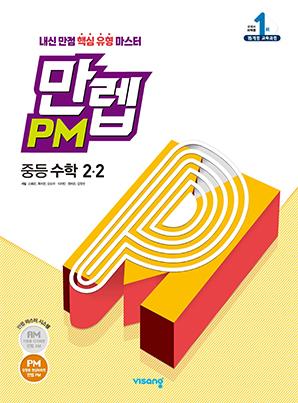 만렙 PM 중등수학 2-2 (15개정)