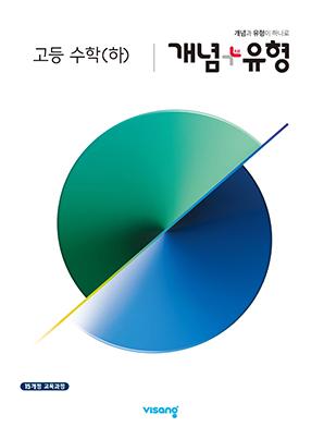 개념플러스유형 고등수학(하)