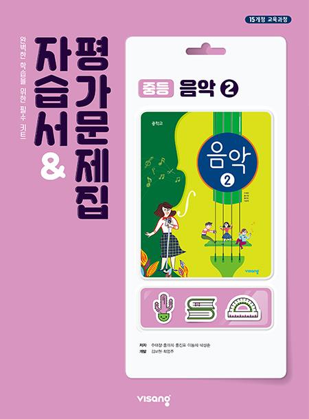자습서&평가문제집 중등 음악 ② (15개정)