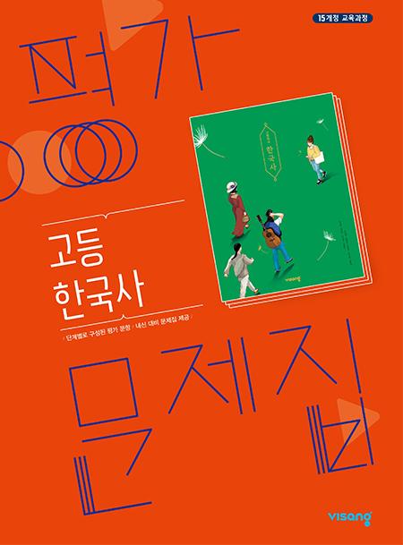 평가문제집 고등 한국사 (15개정)