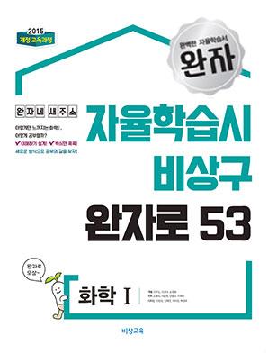 완자 화학Ⅰ (15개정)