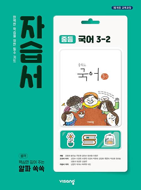 자습서 중등국어 3-2 (15개정)