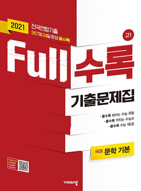 Full수록 수능기출문제집 국어 문학 기본