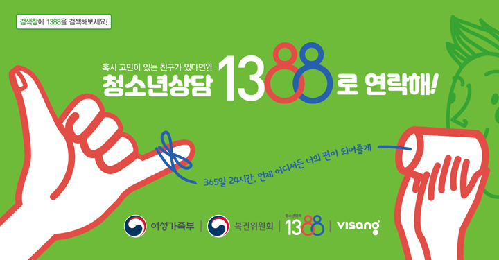 청소년상담 1388