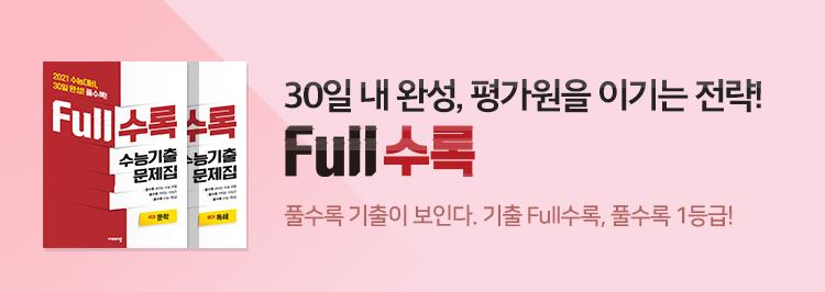 full수록 수능기출문제집 홍보 배너